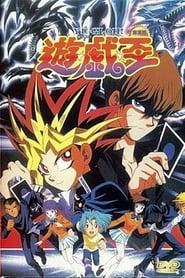 Poster Yu☆Gi☆Oh! 1999
