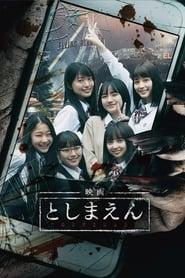 Toshimaen (2019) CDA Online Cały Film Zalukaj Online cda