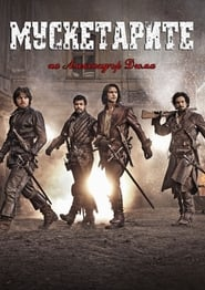 Мускетарите / The Musketeers