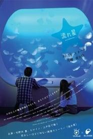 مشاهدة مسلسل Shooting Star مترجم أون لاين بجودة عالية