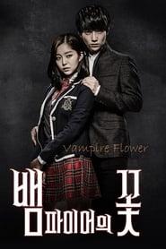 Vampire Flower (2014)