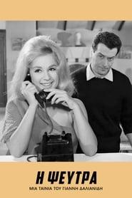 Η Ψεύτρα 1963
