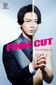 مشاهدة مسلسل Final Cut مترجم أون لاين بجودة عالية