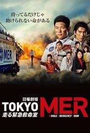 Tokyo MER: Mobile Emergency Room torrent