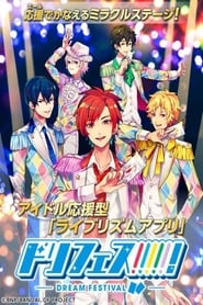Dream Festival! R