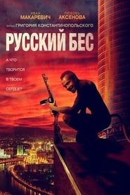 Russian Psycho movie