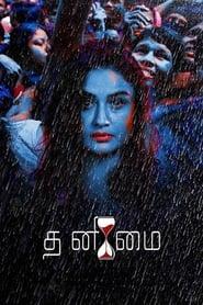 Thanimai Tamil Full Movie Watch Online