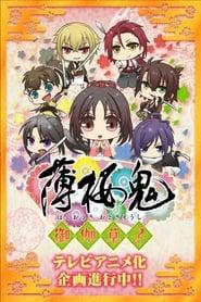 Poster Hakuouki: Otogisoushi 2016