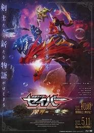 Kamen Rider Saber: Deep Sin Trio (2022) torrent