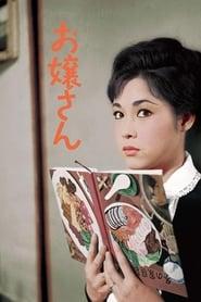 お嬢さん 1961