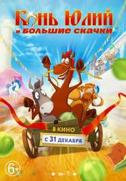 Horse Julius And Big Horse Racing (2020)