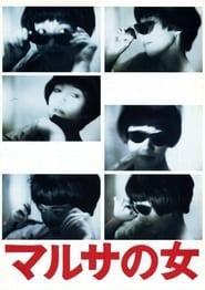 マルサの女 1987