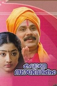 Kalyana Sowgandhikam 1996