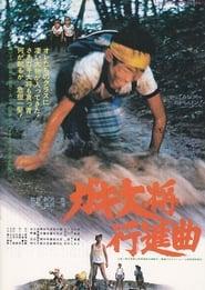 ガキ大将行進曲 (1979)