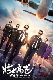 New Horizon (2021) poster