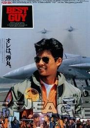 BEST GUY (1990)