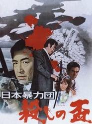 日本暴力団 殺しの盃 1972