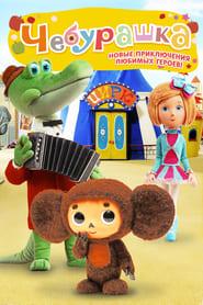 Cheburashka (2014)