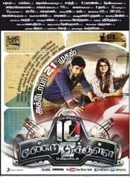 10 Endrathukulla (2015) Hindi Dubbed