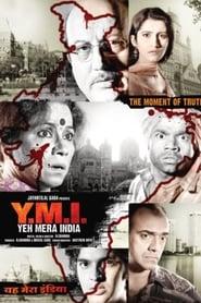 ये मेरा इंडिया 2009