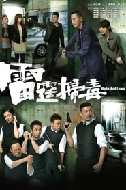 雷霆掃毒 saison 01 episode 01