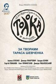Toloka (2020)