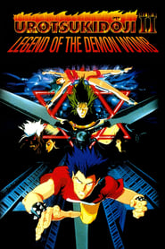 Urotsukidōji: Legend of the Demon Womb (1991)