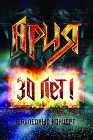 Ария – 30 лет! Юбилейный концерт