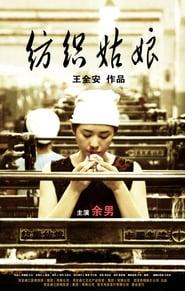 Fang zhi gu niang