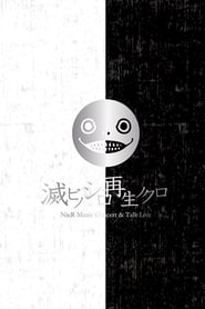 Horobi no Shiro Saisei no Kuro: NieR Music Concert & Talk Live Blu-ray