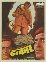 Inkaar (1977)