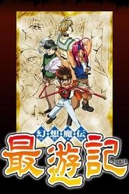 Poster Gensomaden Saiyuki 2001