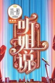 مشاهدة مسلسل 听姐说 مترجم أون لاين بجودة عالية