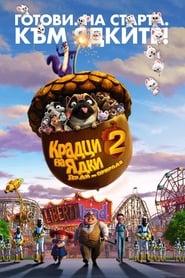 Крадци на ядки 2: Луди по природа (2017)