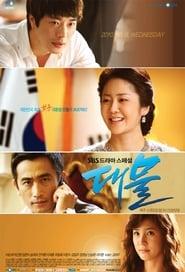 Dae Mul (2010)