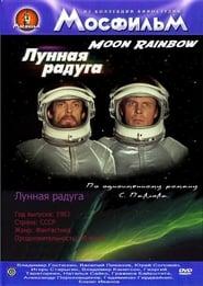 Лунная радуга 1983