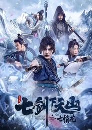 The Seven Swords (2020)