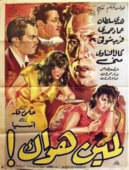 Lemeen Hawak - لمين هواك؟ 1954