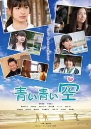 Blue Blue Sky (2010)