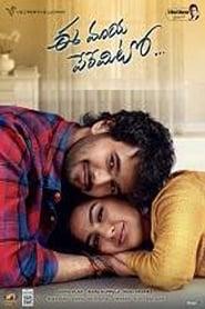 Ee Maya Peremito (2018) Telugu Full Movie Watch Online Free