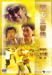 Kai xin shuang xiang pao (1985)