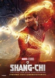 Ο Shang-Chi και ο Θρύλος των Δέκα Δαχτυλιδιών