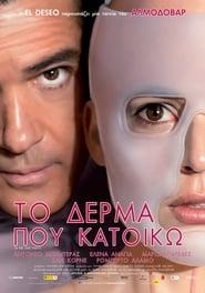 The Skin I Live In / La Piel Que Habito / Το Δέρμα που Κατοικώ (2011) online ελληνικοί υπότιτλοι
