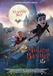The Little Vampire 3D / Малкият вампир (2017)