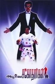 அபூர்வ சகோதரர்கள் (1989)