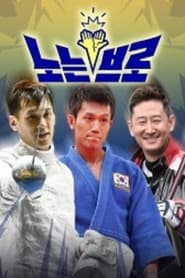 Sporty Bros 2