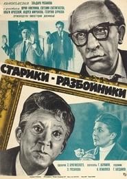 Старци-разбойници (1971)