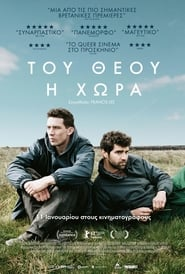 God's Own Country / Gods Own Country / Του Θεού η Χώρα
