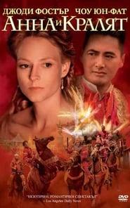 Анна и кралят