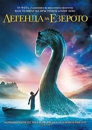 Легенда за езерото (2007)